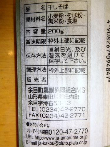 余目町農業協同組合@山形県余目町 (4)黒米そば.JPG