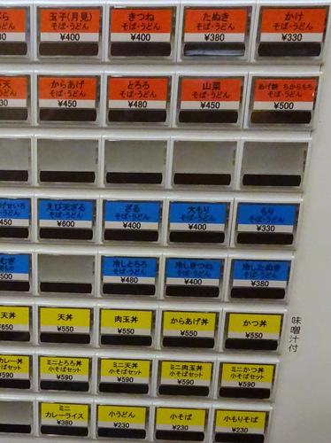 元禄そば江戸一@府中 (3)冷しとろろそば480いなり(2ケ)160.JPG