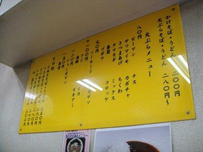 六文そば日暮里第2号店@日暮里(4)かけそば200イカゲソ90.JPG