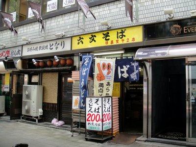 六文そば日暮里第2号店@日暮里(5)かけそば200イカゲソ90.JPG
