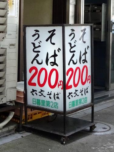 六文そば第2店@日暮里 (1)かけそば200ゲソ100.JPG