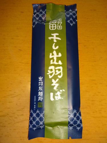 出羽製麺所@酒田 (2)干し出羽そば.JPG