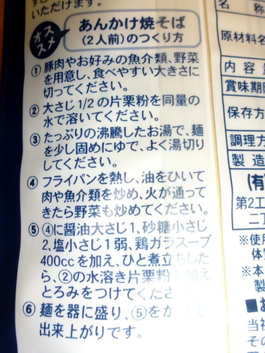 出羽製麺所@酒田 (5)干し出羽そば.JPG