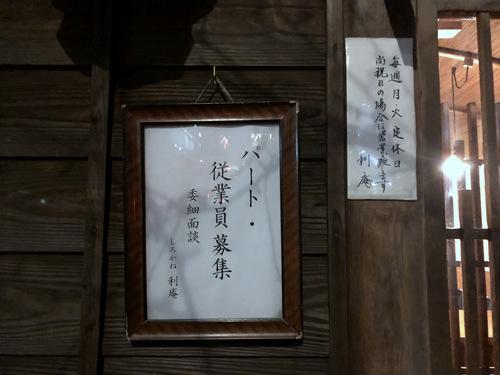 利庵@白金高輪 (2)未食.jpg