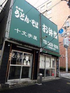十文字屋@馬喰横山(1)未食.JPG