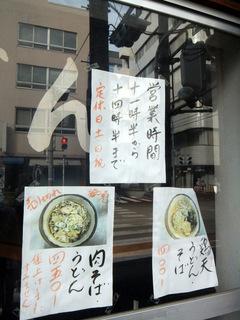 十文字屋@馬喰横山(2)未食.JPG