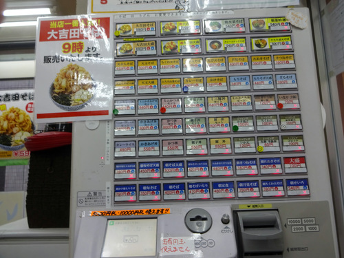 大吉田@新橋 (2)天ぷらそば440.JPG