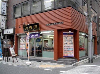 大吉田@虎ノ門(1)かき揚げ丼(小)温そば550円.JPG