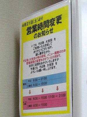 大吉田@虎ノ門(4)かき揚げ丼(小)温そば550円.JPG