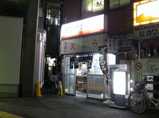 大和屋@中延(1)未食.JPG
