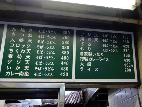 天亀そば@神田 (4)ゲソ天そば440.JPG