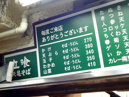 天亀そば@神田 (5)ゲソ天そば440.JPG