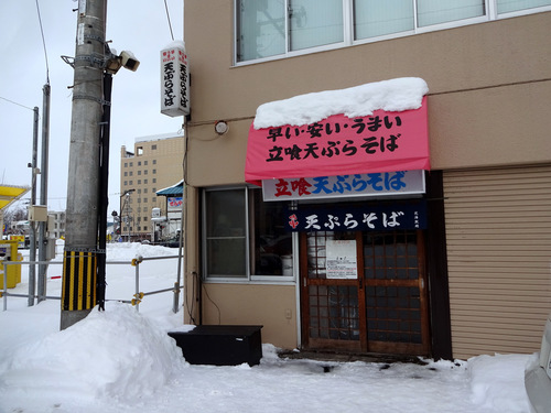 天勇@旭川 (2)天ぷらそば350.JPG