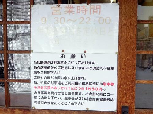 天勇@旭川 (3)天ぷらそば350.JPG