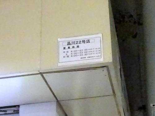常盤軒品川22号店@品川山手線ホーム (7)コロッケそば430.JPG