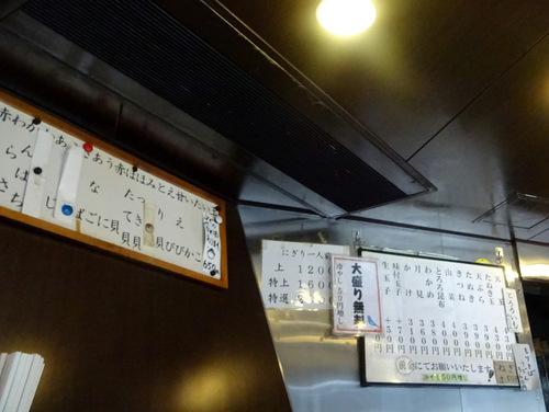 幸寿司(吉田屋そば店)@高田馬場 (5)たぬきそば390味付玉子70.JPG