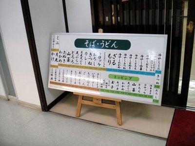 新月@藤沢(2)天ぷらそば320.JPG