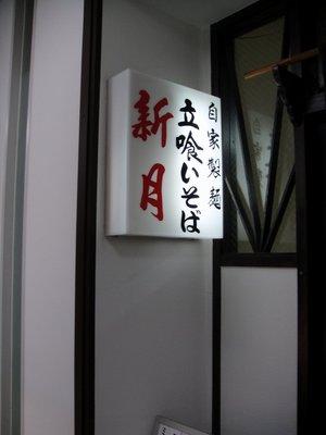 新月@藤沢(3)天ぷらそば320.JPG