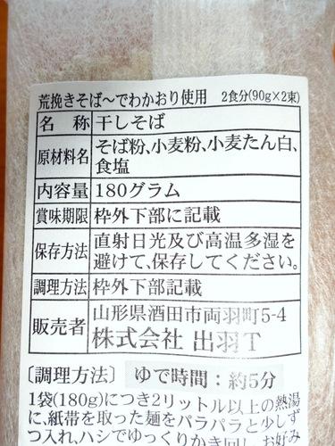 株式会社出羽@山形県酒田市 (4)荒挽き蕎麦.JPG