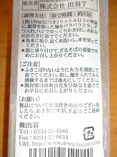 株式会社出羽@山形県酒田市 (5)荒挽き蕎麦.JPG