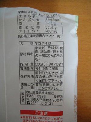 桝田食品@長野県(3)信州産そば粉でつくった生蕎麦.JPG