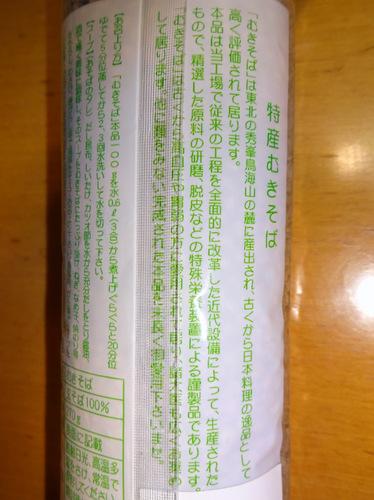 梅田食品製造本舗@山形県酒田市 (3)むきそば918.JPG