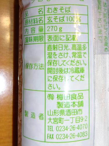 梅田食品製造本舗@山形県酒田市 (4)むきそば918.JPG