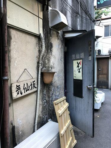 気仙坂@新宿G街 未食 (2).jpg