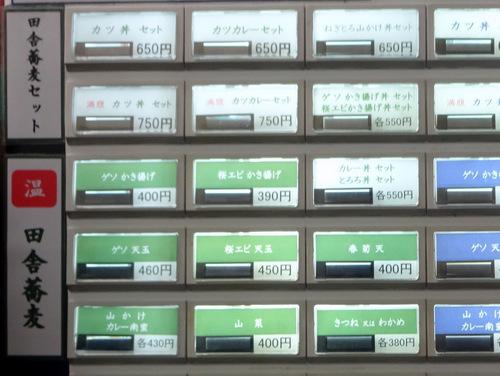 永坂庵@本郷三丁目 (3)ゲソかき揚げ田舎蕎麦400.JPG
