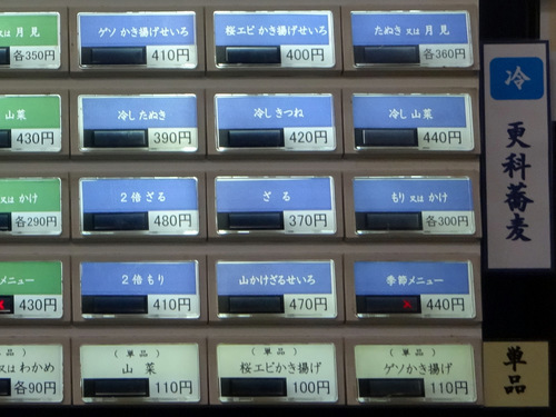 永坂庵@本郷三丁目 (6)ゲソかき揚げ田舎蕎麦400.JPG