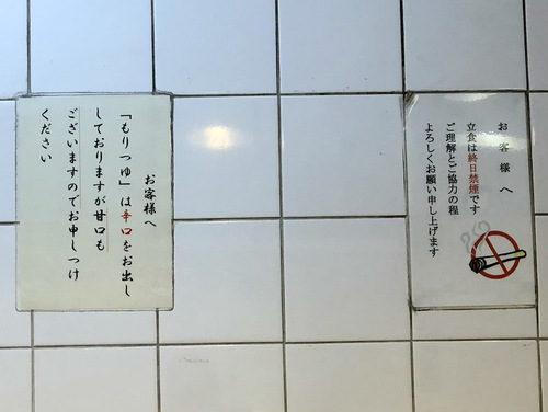 永坂更科布屋太兵衛@新宿 (2)春菊天もり800.jpg