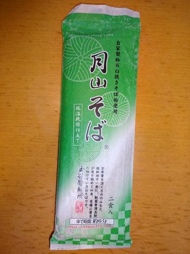玉谷製麺所@山形県 (1)月山そば.JPG