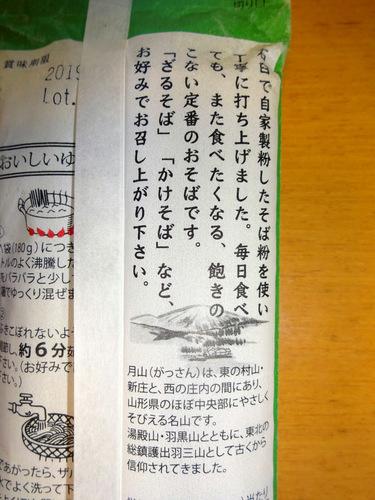 玉谷製麺所@山形県 (4)月山そば.JPG