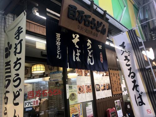 百万石うどん近江町店@近江町市場 (16)玉子うどん500.jpg