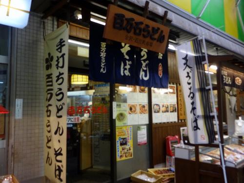 百万石うどん近江町店@近江町市場 (2)玉子うどん500.jpg