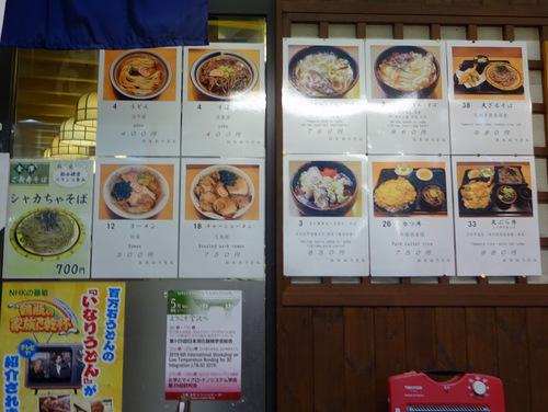 百万石うどん近江町店@近江町市場 (3)玉子うどん500.jpg