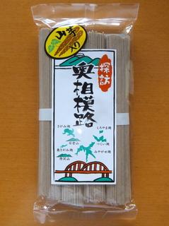 相模物産@神奈川県相模原市(2)探訪奥相模路山芋そば367.JPG