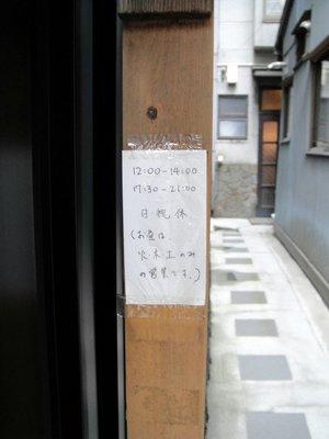 眠庵@神田(11).JPG