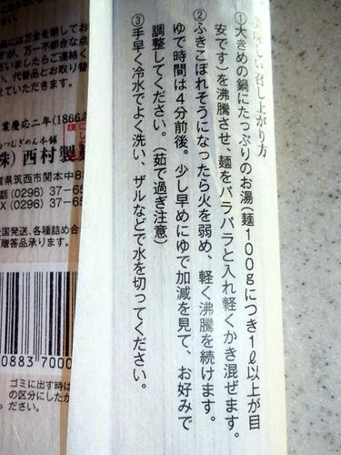 西村製麺@茨城県 (6)雅の常陸秋そば.JPG