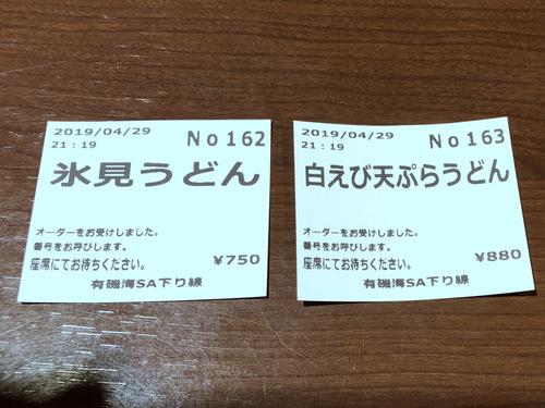 越中亭@有磯海PA上り (6)白えび天ぷらうどん880氷見うどん750 - コピー - コピー.jpg