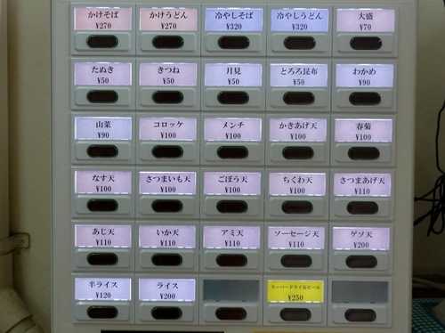 鈴家@市川 (3)冷やしそば320ゲソ天200なす天100.JPG