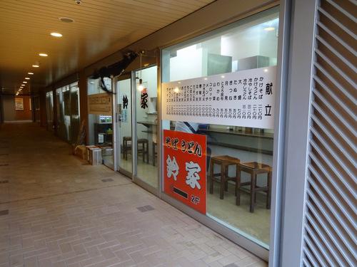 鈴家@市川 (8)冷やしそば320ゲソ天200なす天100.JPG