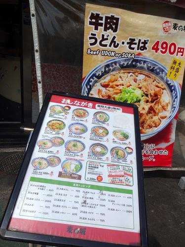 麦の城@大森 (3)ぶっかけうどん冷460.JPG
