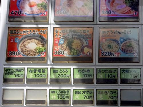 麦の城@大森 (7)ぶっかけうどん冷460.JPG