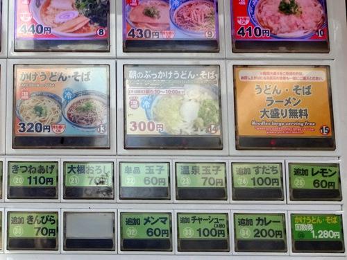 麦の城@大森 (8)ぶっかけうどん冷460.JPG