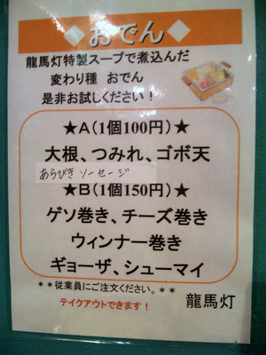 龍馬灯@大門 (10).jpg