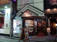信州屋@渋谷