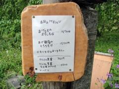 ichi 山梨県北杜市高根町 メニュー
