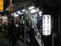 鈴一 横浜