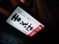 吉そば 五反田